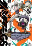 健全ロボダイミダラーOGS3巻-電子書籍