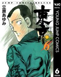 東京 6-電子書籍
