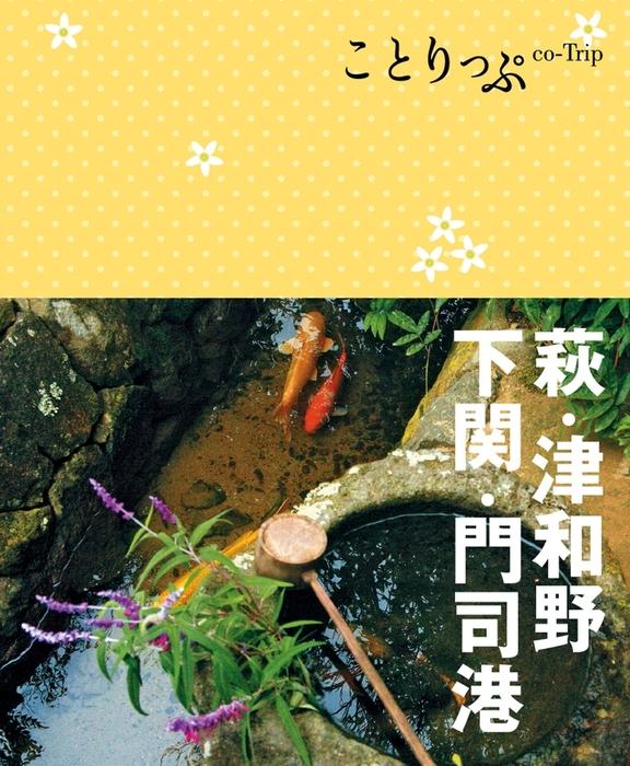 ことりっぷ 萩・津和野・下関・門司港拡大写真