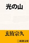 光の山-電子書籍