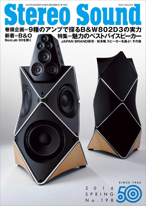 季刊ステレオサウンド No.198拡大写真
