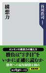 構想力-電子書籍