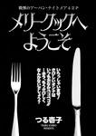 ブラック主婦 vol.2~メリークックへようこそ~-電子書籍