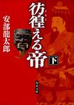 彷徨える帝(下)-電子書籍