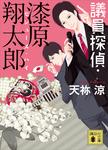 議員探偵・漆原翔太郎 セシューズ・ハイ-電子書籍