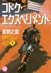 コドク・エクスペリメント (1)-電子書籍