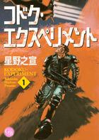 「コドク・エクスペリメント(幻冬舎コミックス漫画文庫)」シリーズ
