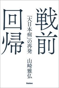 戦前回帰 「大日本病」の再発-電子書籍