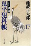 鬼平犯科帳(十七)-電子書籍