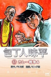 包丁人味平 〈17巻〉 カレー戦争4