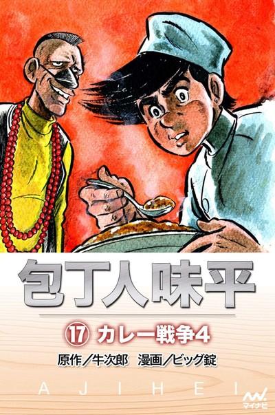 包丁人味平 〈17巻〉 カレー戦争4-電子書籍