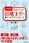中学受験で成功する子が 10歳までに身につけていること-電子書籍
