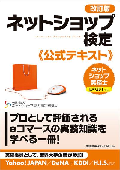 改訂版ネットショップ検定公式テキスト ネットショップ実務士レベル1対応-電子書籍