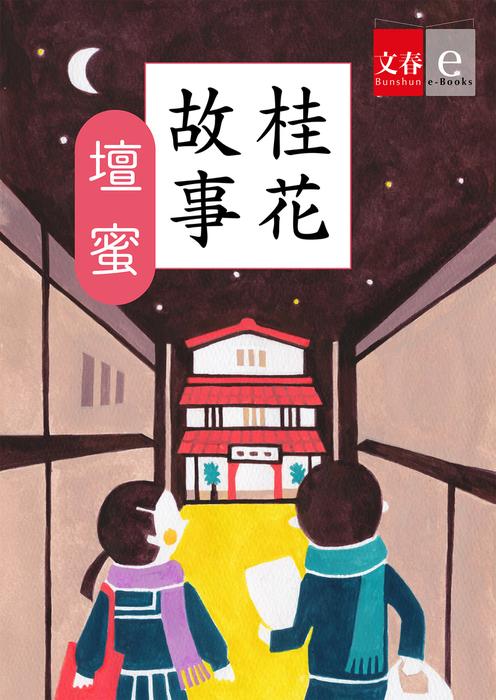 桂花故事【文春e-Books】拡大写真