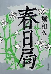 春日局-電子書籍-拡大画像