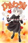 ひまわり!! それからのだいすき!!(4)-電子書籍