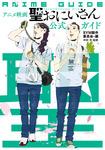 アニメ映画『聖☆おにいさん』公式ガイド-電子書籍