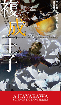 複成王子-電子書籍