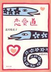 恋愛道-電子書籍