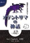 オテントサマの神話 第12巻「異界からきたポピー」-電子書籍