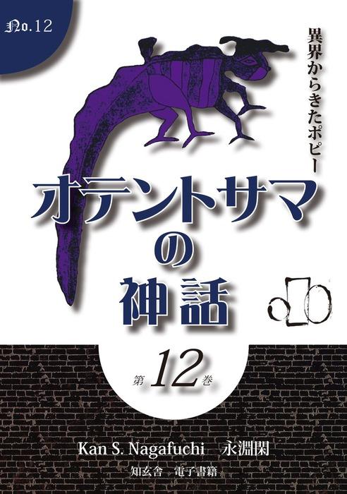 オテントサマの神話 第12巻「異界からきたポピー」拡大写真