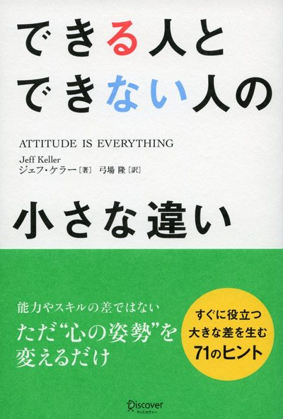 できる人とできない人の小さな違い-電子書籍