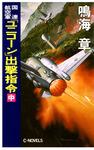 国連航空軍 「ユニコーン」出撃指令 中-電子書籍