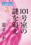 101号室の謎を追え~迷宮の冒険ファンタジー2~-電子書籍