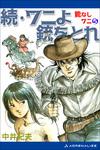 能なしワニ(5) 続・ワニよ銃をとれ-電子書籍