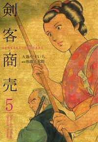剣客商売(大島やすいち著)5巻