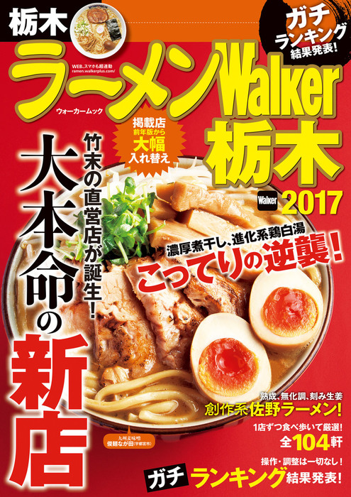 ラーメンWalker栃木2017拡大写真