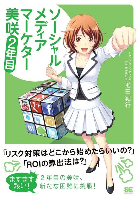 ソーシャルメディアマーケター美咲 2年目-電子書籍-拡大画像