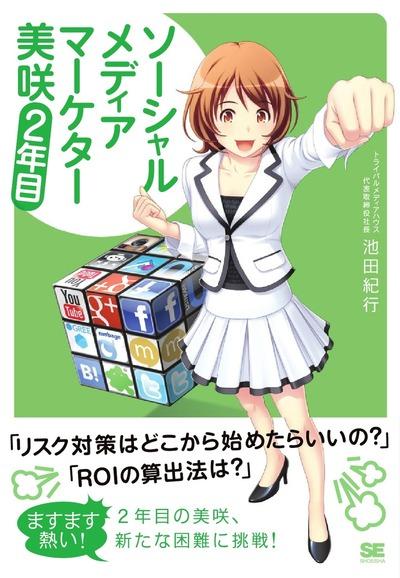 ソーシャルメディアマーケター美咲 2年目-電子書籍