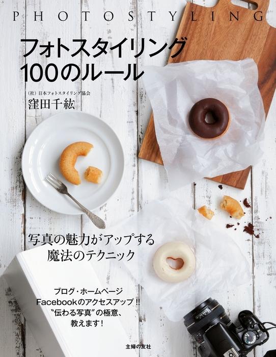 フォトスタイリング 100のルール-電子書籍-拡大画像