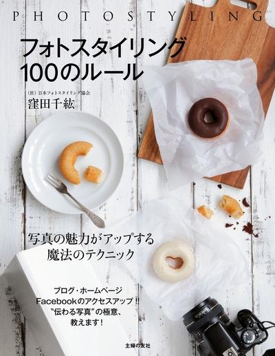フォトスタイリング 100のルール-電子書籍