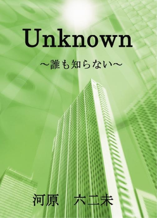 Unknown~誰 も 知 ら な い~拡大写真