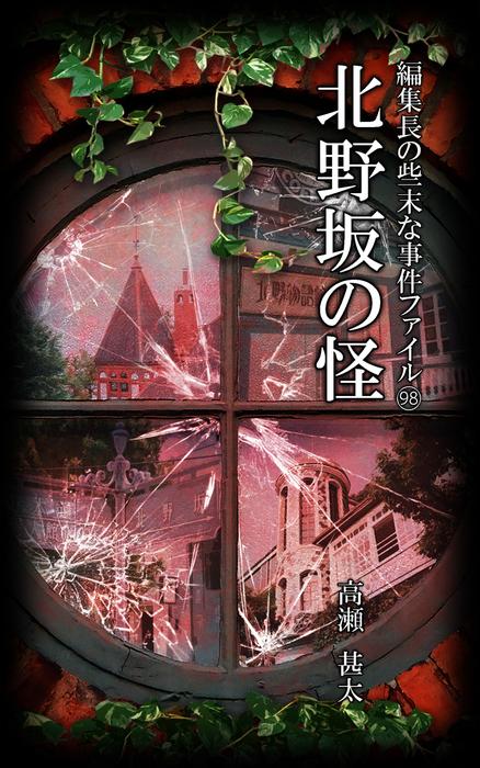 編集長の些末な事件ファイル98 北野坂の怪拡大写真