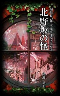 編集長の些末な事件ファイル98 北野坂の怪