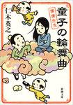 童子の輪舞曲―僕僕先生―-電子書籍