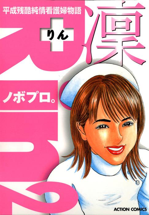 平成残酷純情看護婦物語 凛 / 2-電子書籍-拡大画像