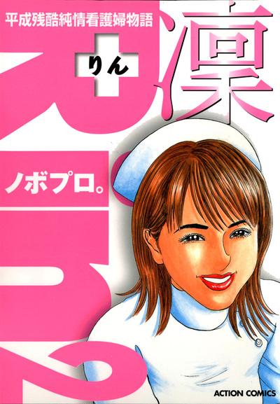 平成残酷純情看護婦物語 凛 / 2-電子書籍
