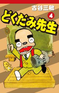 どくだみ先生(4)-電子書籍