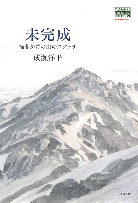 未完成 描きかけの山のスケッチ拡大写真