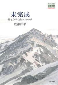 未完成 描きかけの山のスケッチ-電子書籍