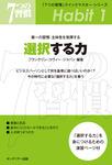 「7つの習慣」 第一の習慣:主体性を発揮する 選択する力-電子書籍