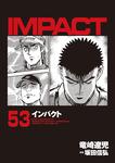 インパクト 53-電子書籍