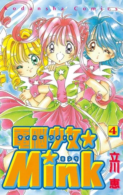 電脳少女★Mink(4)-電子書籍