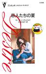 恋人たちの夏-電子書籍