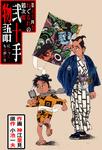 弐十手物語54 ねぐるわの鶴次郎-電子書籍