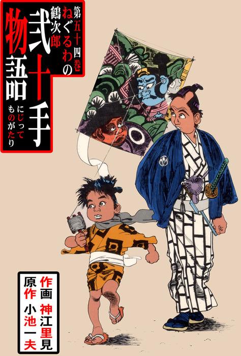 弐十手物語54 ねぐるわの鶴次郎拡大写真